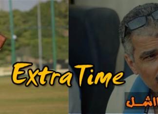 extratime-11