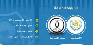 مشاهدة مباراة الاسماعيلى ومصر المقاصة